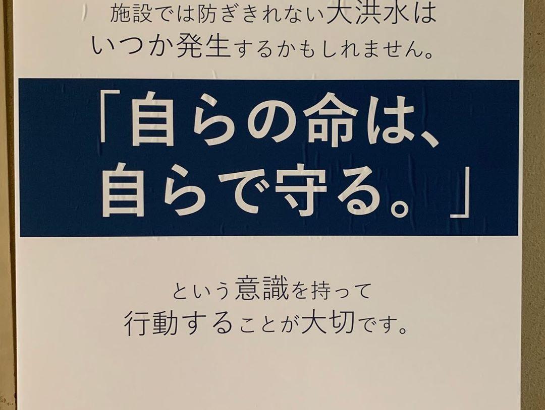 東海豪雨20年パネル展を見学
