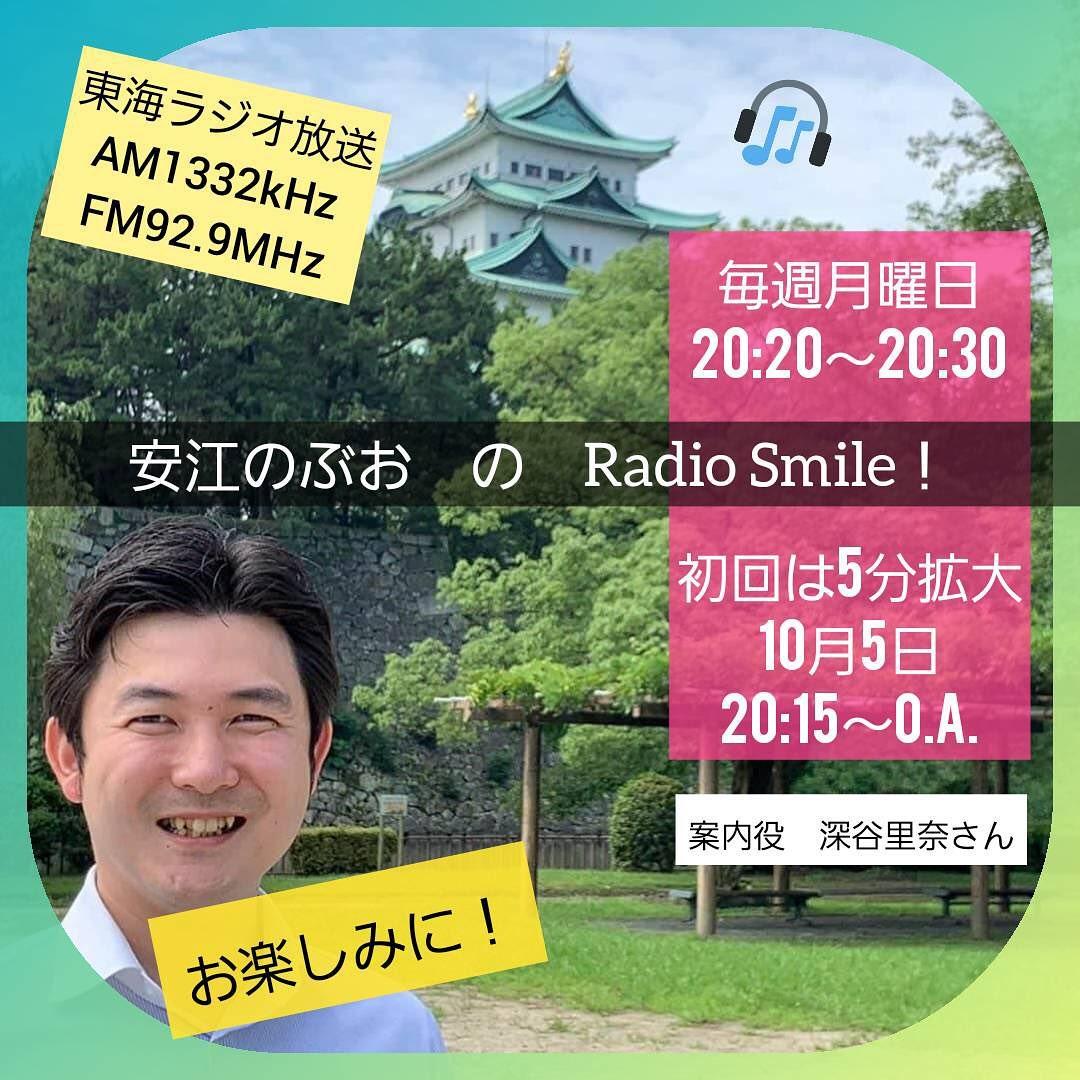 東海ラジオ「「安江のぶお の Radio Smile!」