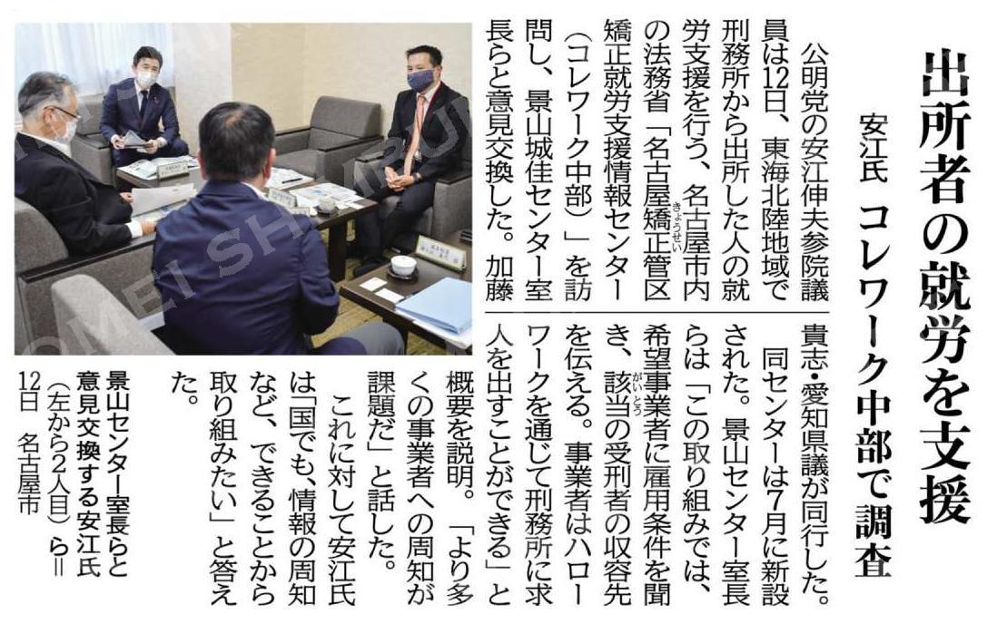 出所者の就労を支援/安江氏がコレワーク中部で調査