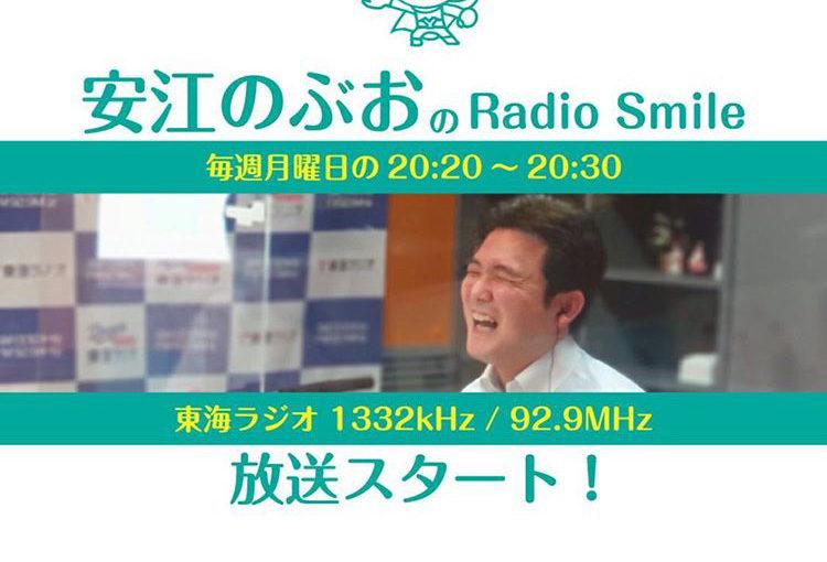 安江のぶお の Radio Smile!