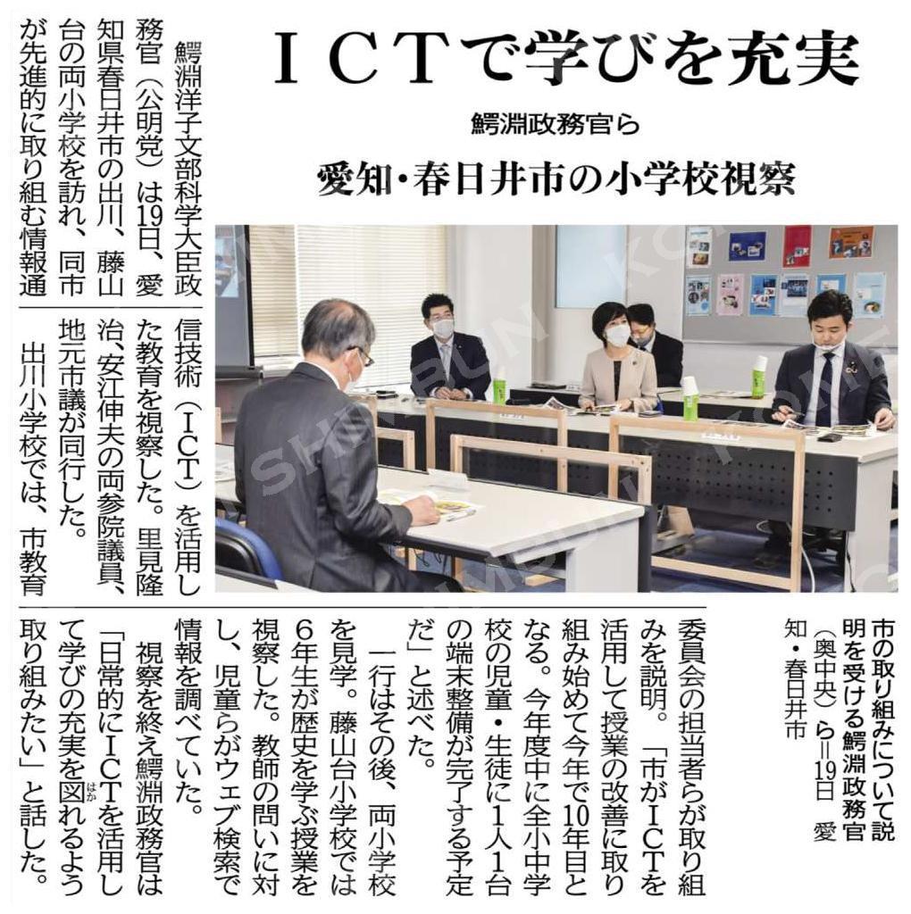 ICTで学びを充実/愛知・春日井市の小学校視察/鰐淵政務官ら