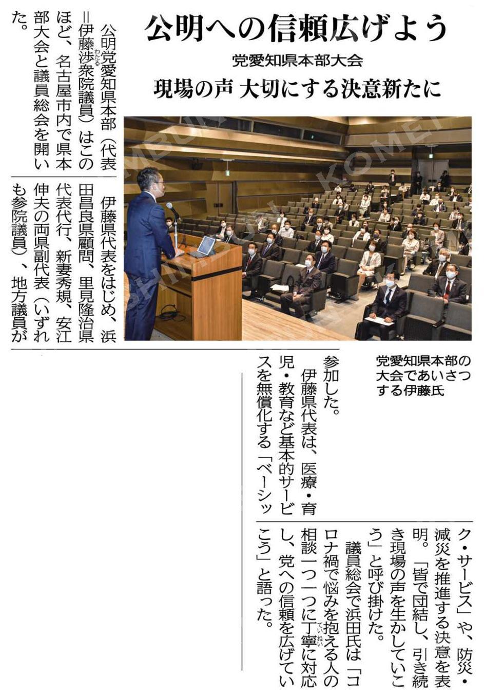 公明への信頼広げよう/現場の声を大切にする決意新たに/党愛知県本部大会