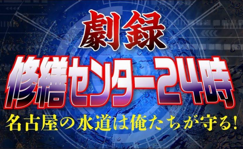 名古屋市指定水道工事店協同組合:修繕センター24時