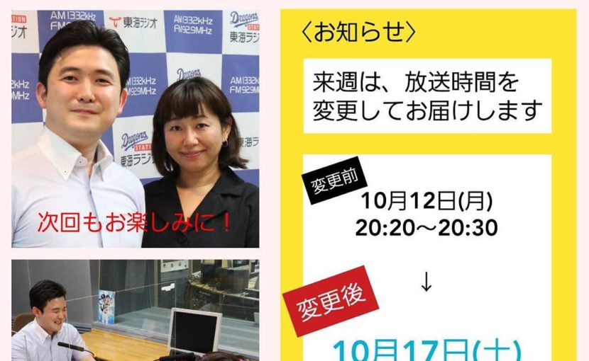 安江のぶおのRadio Smile!