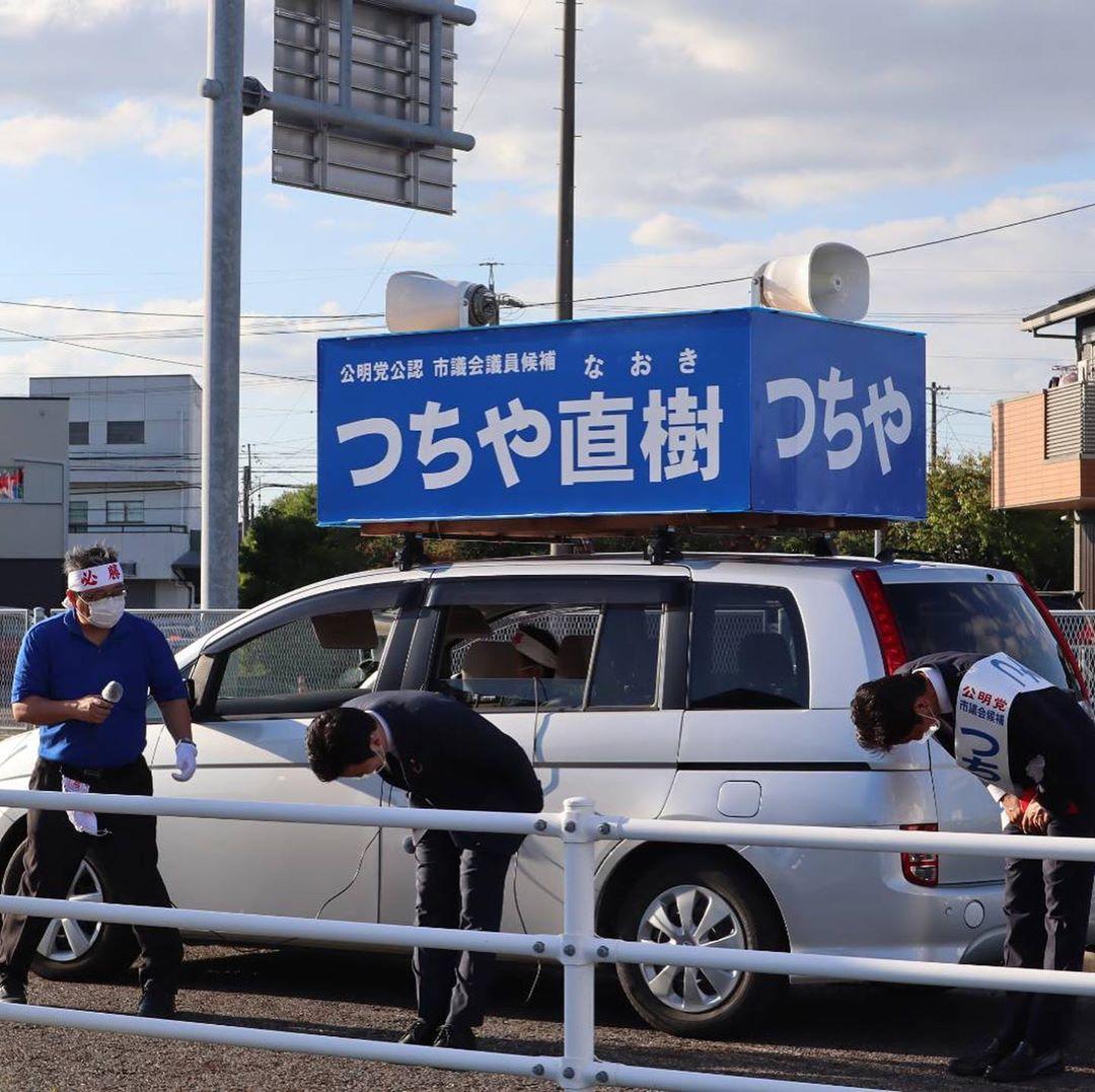 岡崎市議会議員選挙・つちや直樹候補が全力疾走