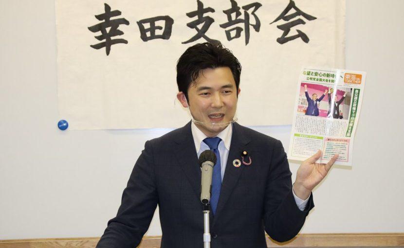 幸田町でも公明党支部会を開催