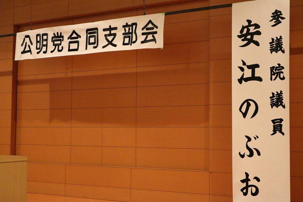 岐阜第二総支部の合同支部会( 大垣・海津・不破・瑞穂・北方・本巣・揖斐川) に参加