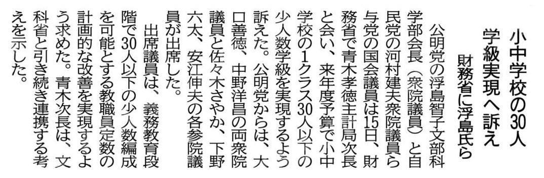 小中学校の30人学級実現へ訴え/財務省に浮島氏ら