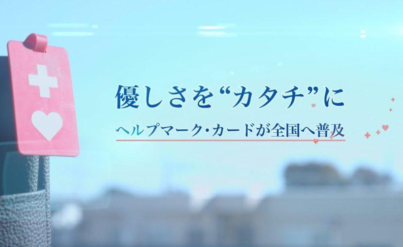 """優しさを""""カタチ""""に〜ヘルプマーク・カードが全国へ普及〜"""