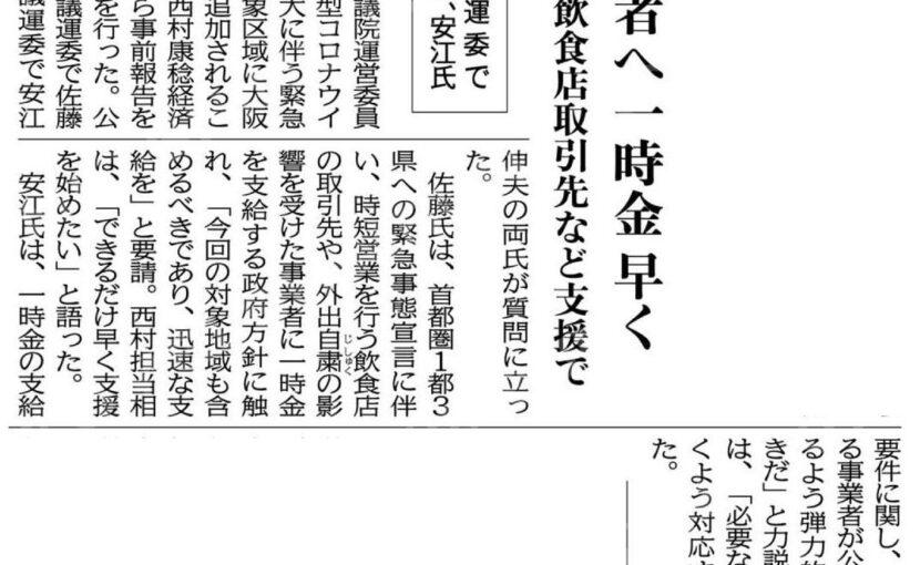 事業者へ一時金早く/飲食店取引先など支援で/衆参議運委で佐藤(英)、安江氏