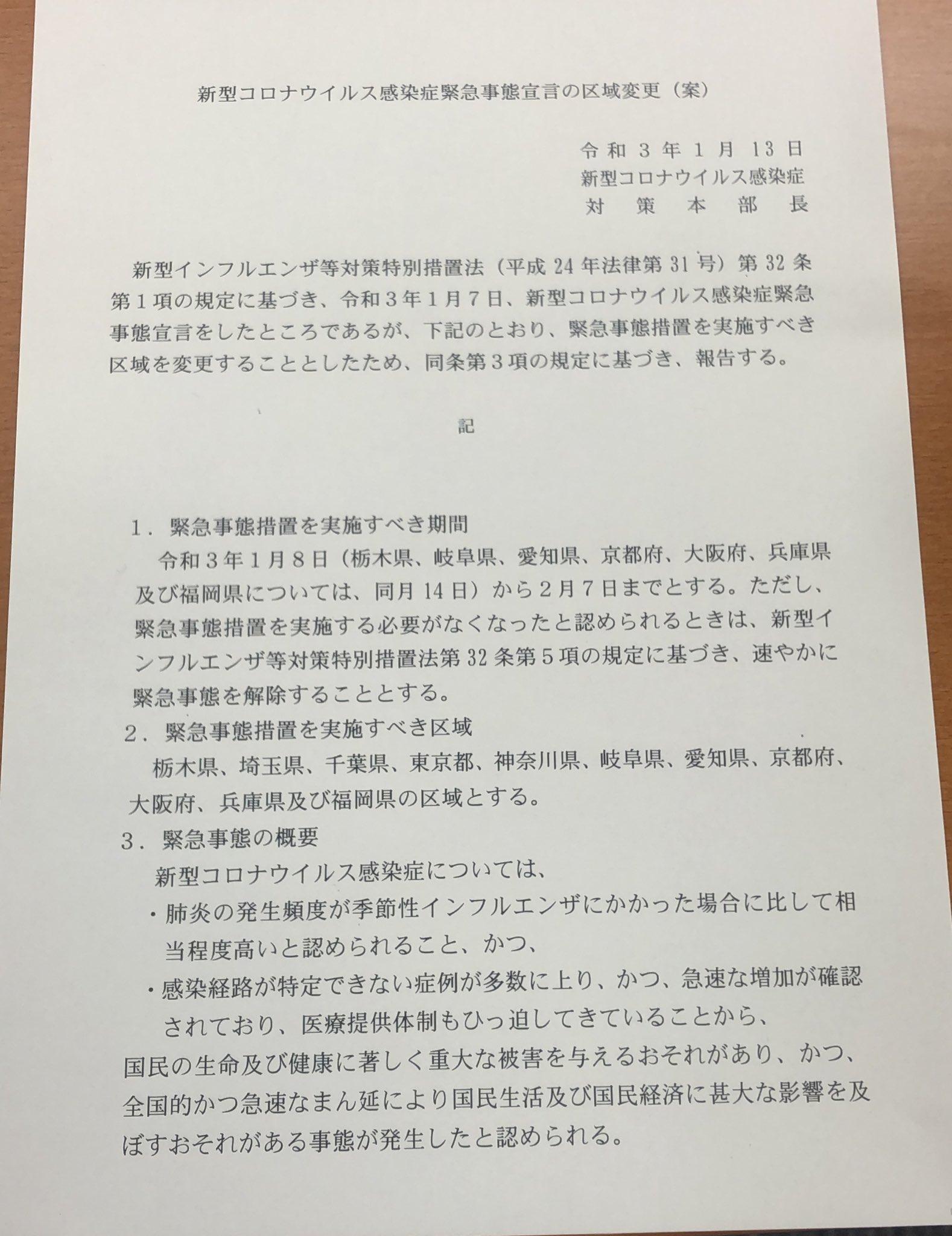 愛知県も緊急事態宣言の対象地域に