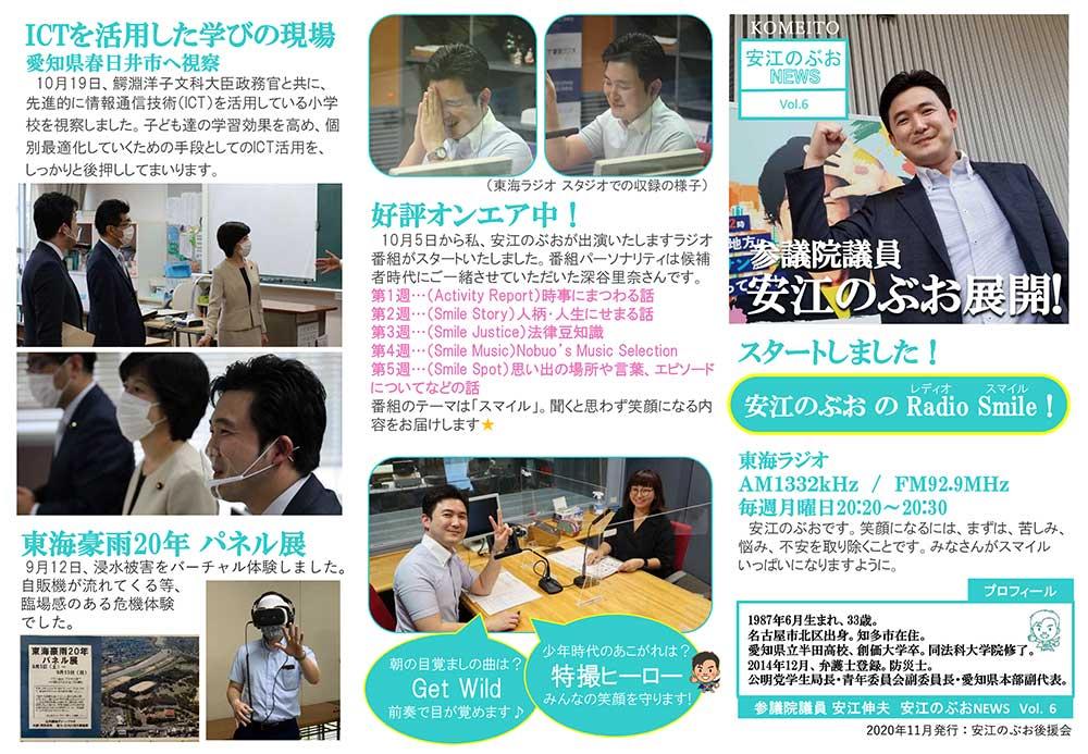 安江のぶおNEWS vol.6|PDFダウンロード