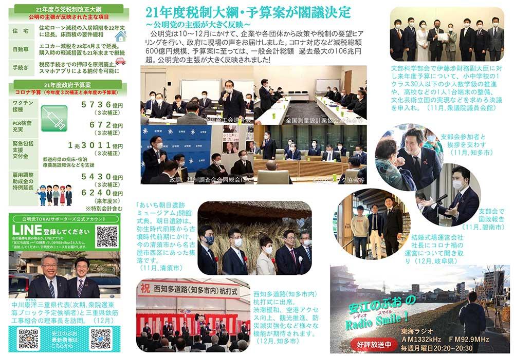 安江のぶおNEWS vol.7|PDFダウンロード
