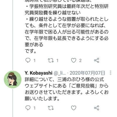 学振特別研究員を巡る課題が当事者から三浦局長に寄せられたツイッターでのやり取り
