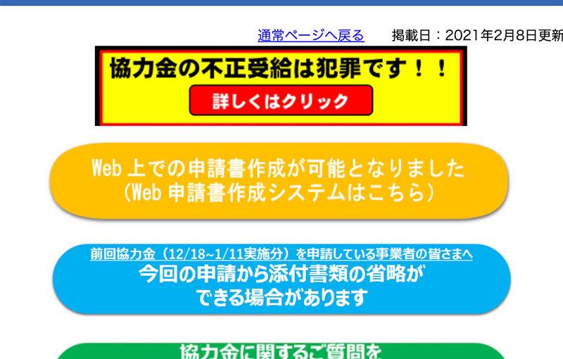 愛知県感染防止対策協力金(1/12~2/7実施分)の申請受付について