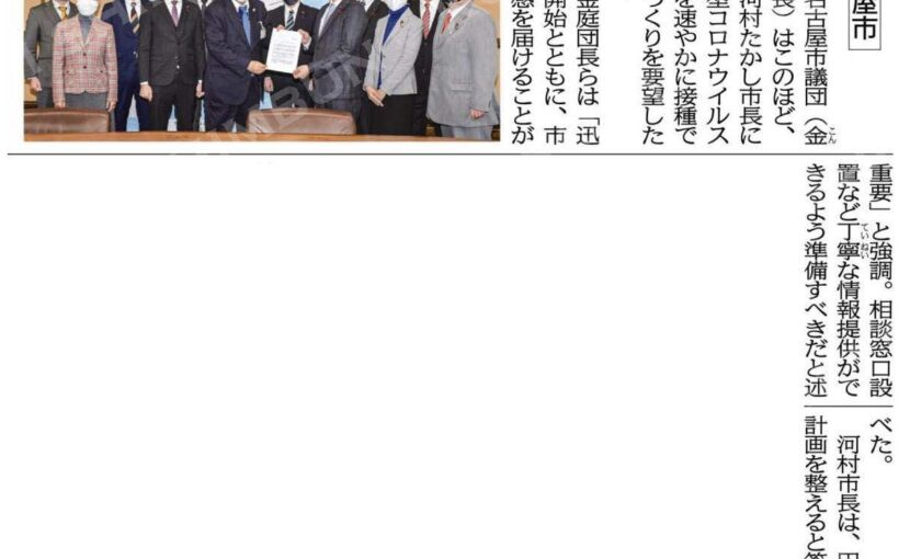 名古屋市の公明党市議団は、いち早く、ワクチン接種体制の整備について要望を実施