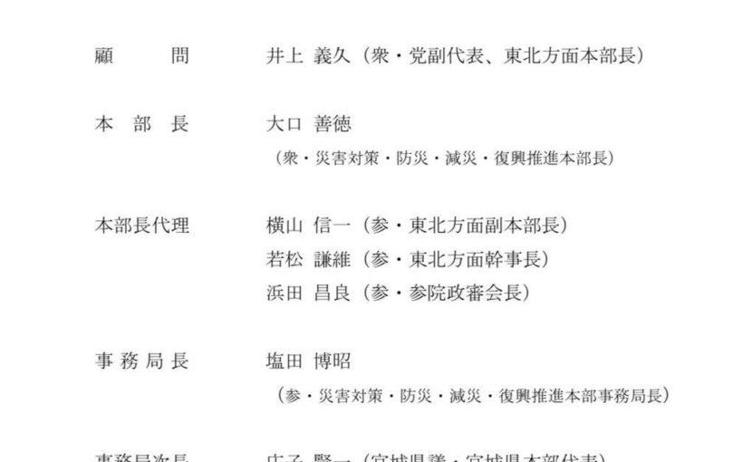 令和3年「福島県沖を震源地とする地震」災害対策本部を設置