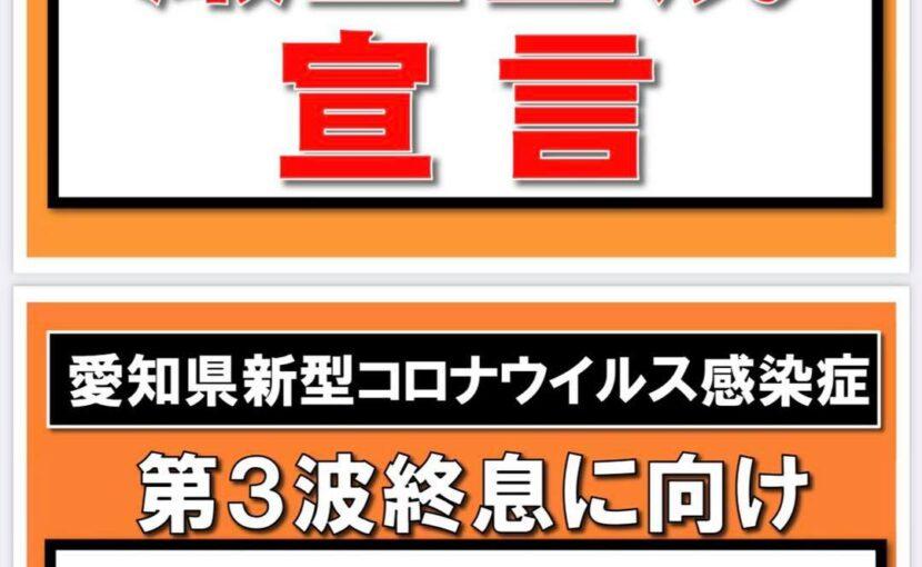 愛知県独自の「厳重警戒宣言」