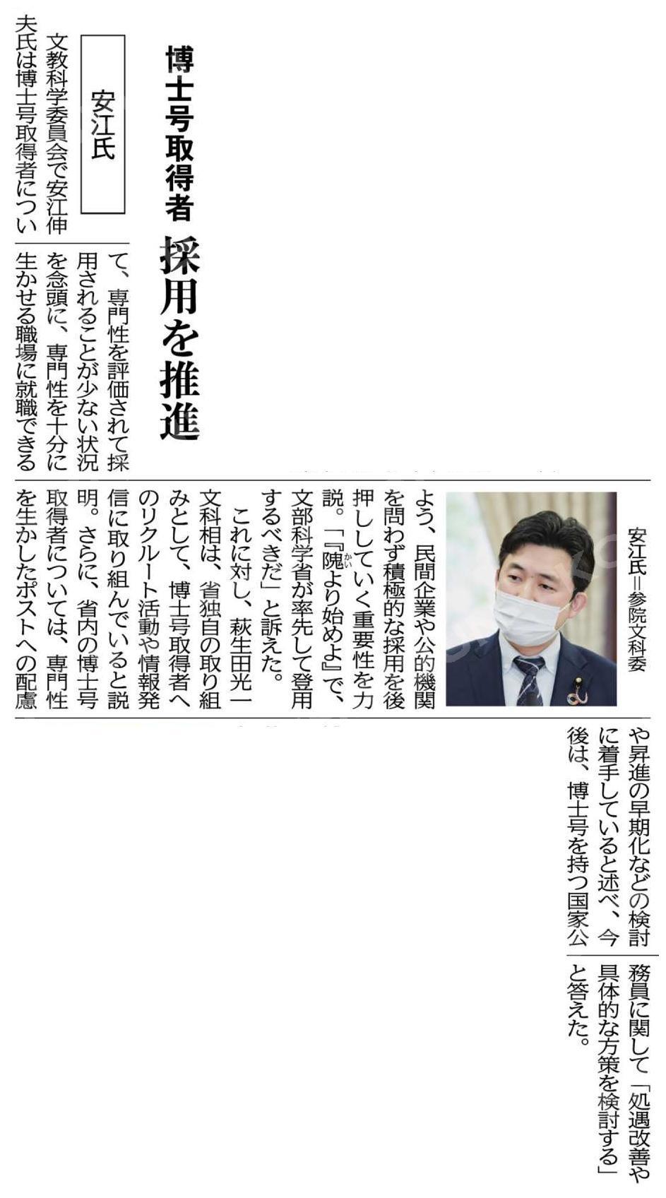 (参院で委嘱審査=1面の続き)博士号取得者採用を推進/安江氏