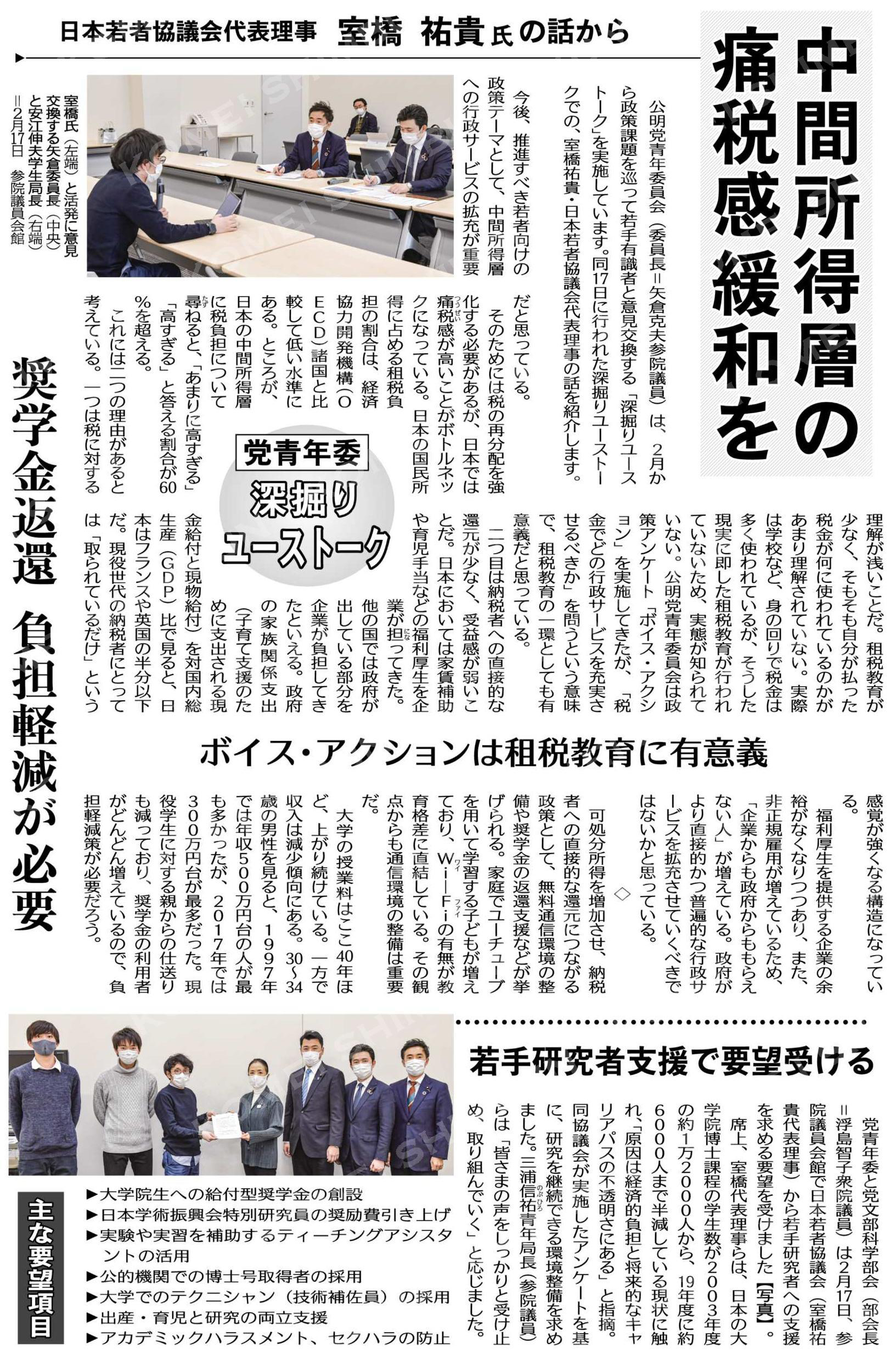 (KOMEI@ 党青年委の深掘りユーストーク)中間所得層の痛税感緩和を/日本若者協議会代表理事・室橋祐貴氏の話から