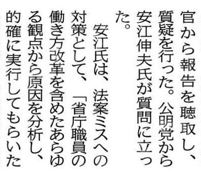法案ミス防止へ業務の負担軽く/参院議運委で安江氏