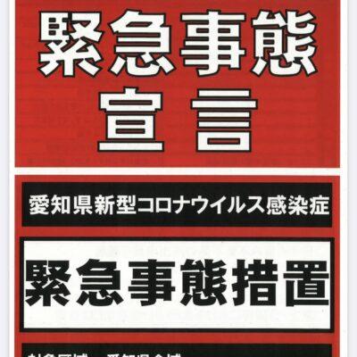緊急事態宣言に関する愛知県からのメッセージ