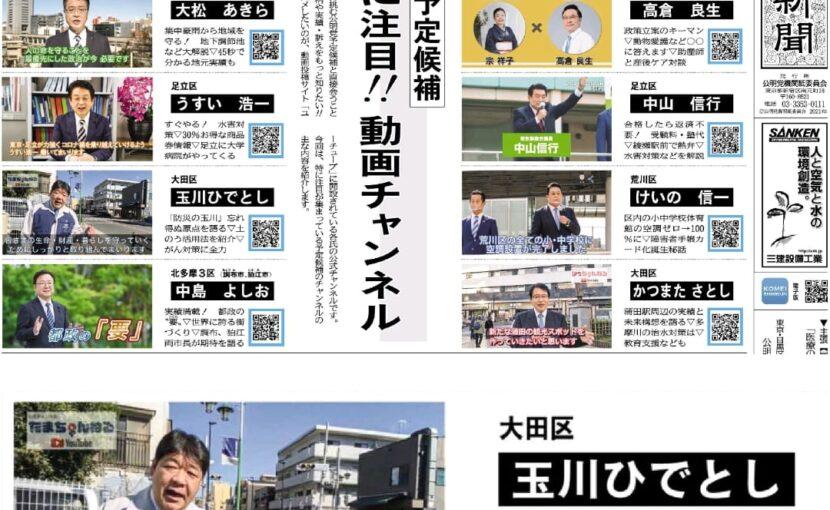 都議選予定候補・玉川ひでとしさん(大田区)