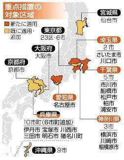 「まん延防止」10都府県に/埼玉、千葉、神奈川、愛知を追加/政府が決定