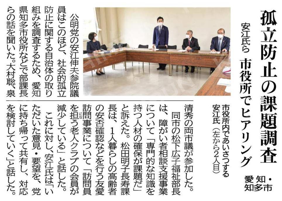 孤立防止の課題調査/安江氏ら市役所でヒアリング/愛知・知多市