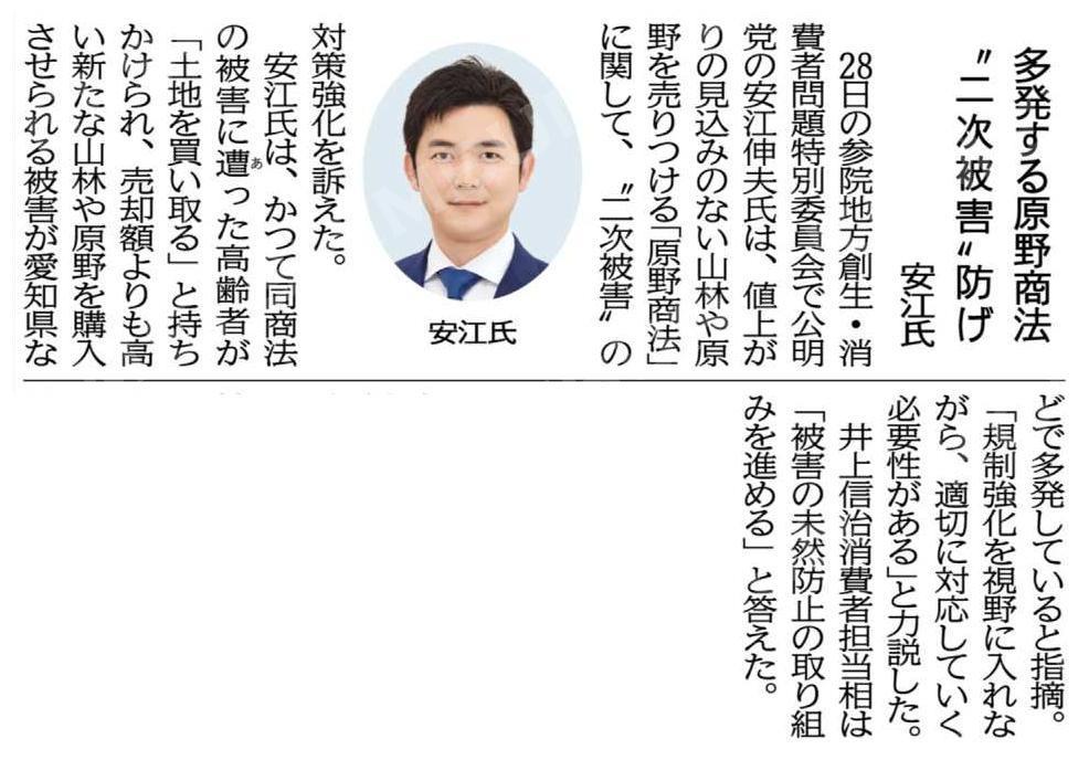"""多発する原野商法""""二次被害""""防げ/安江氏"""