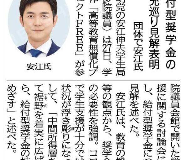 給付型奨学金の拡充巡り見解表明/団体で安江氏