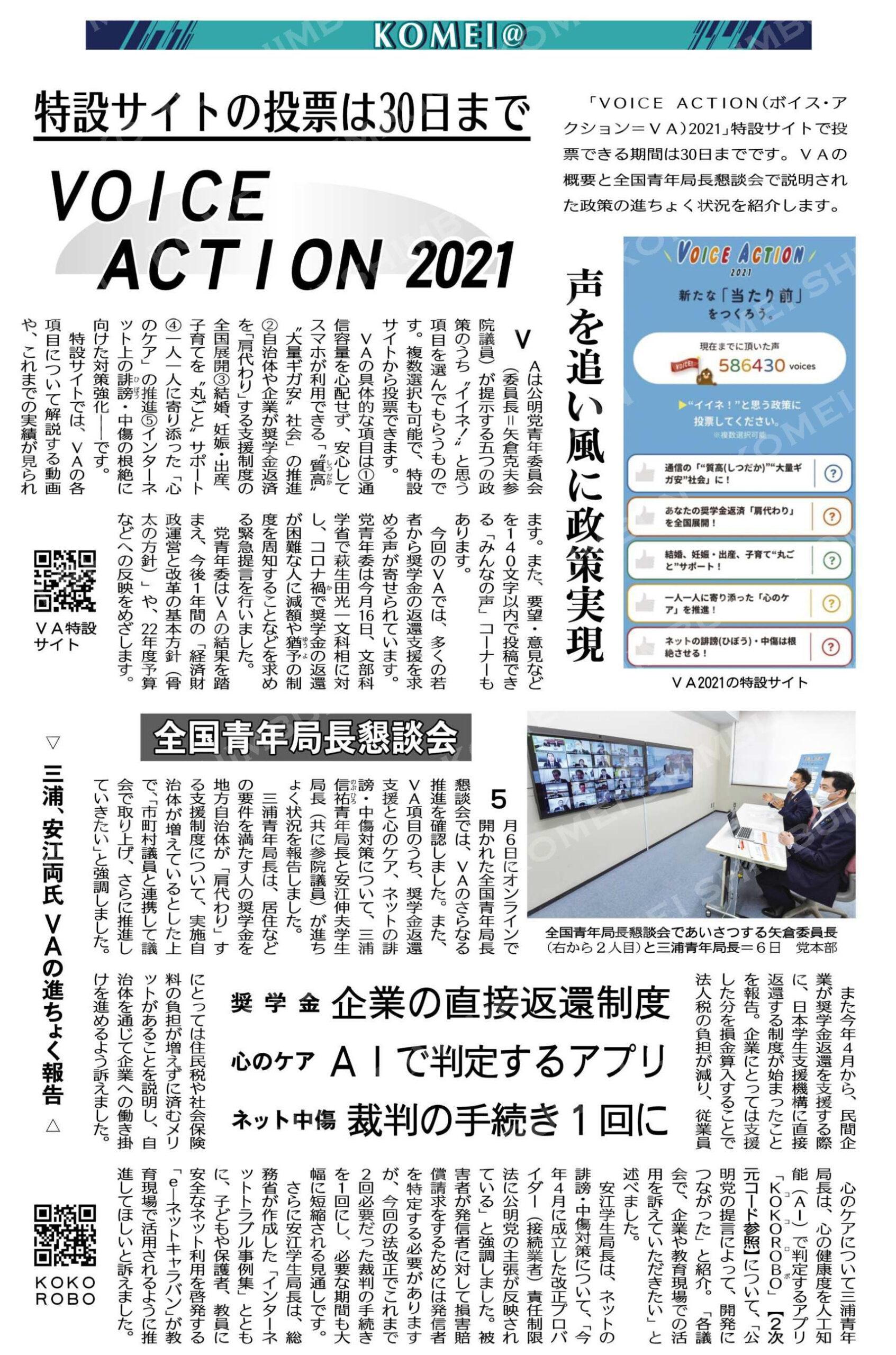 (KOMEI@)VOICE ACTION2021/特設サイトの投票は30日まで