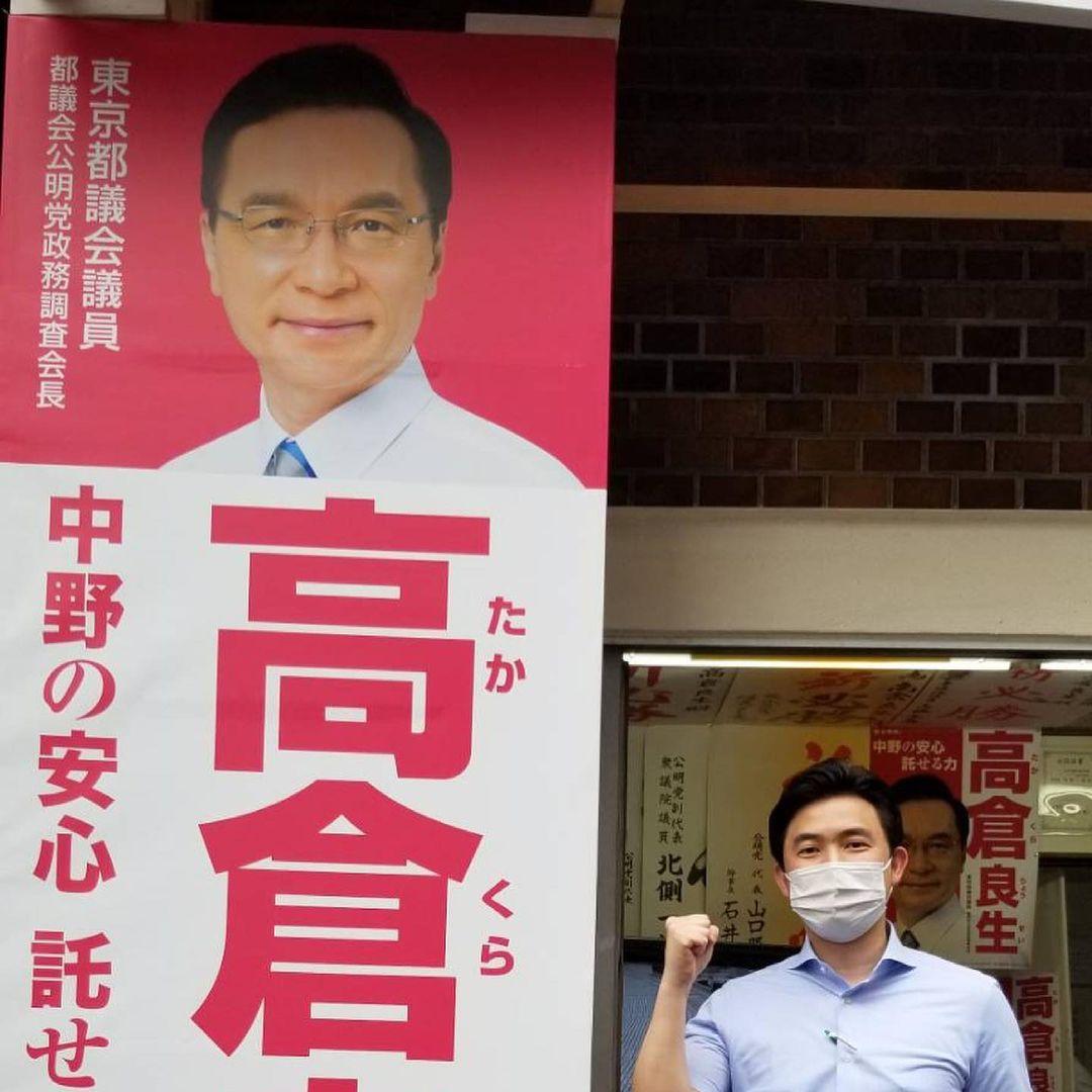 中野区・高倉良生候補