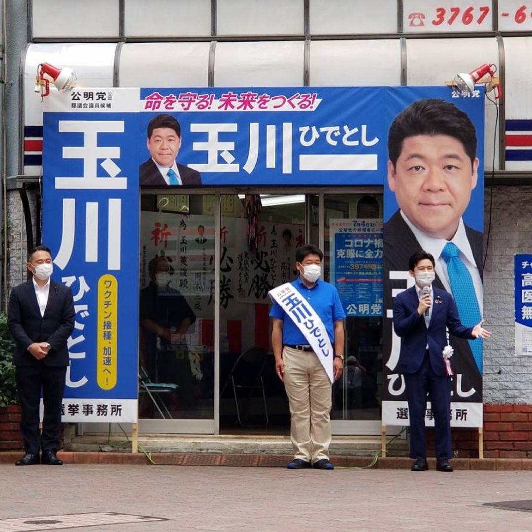 大田区・玉川ひでとし候補と