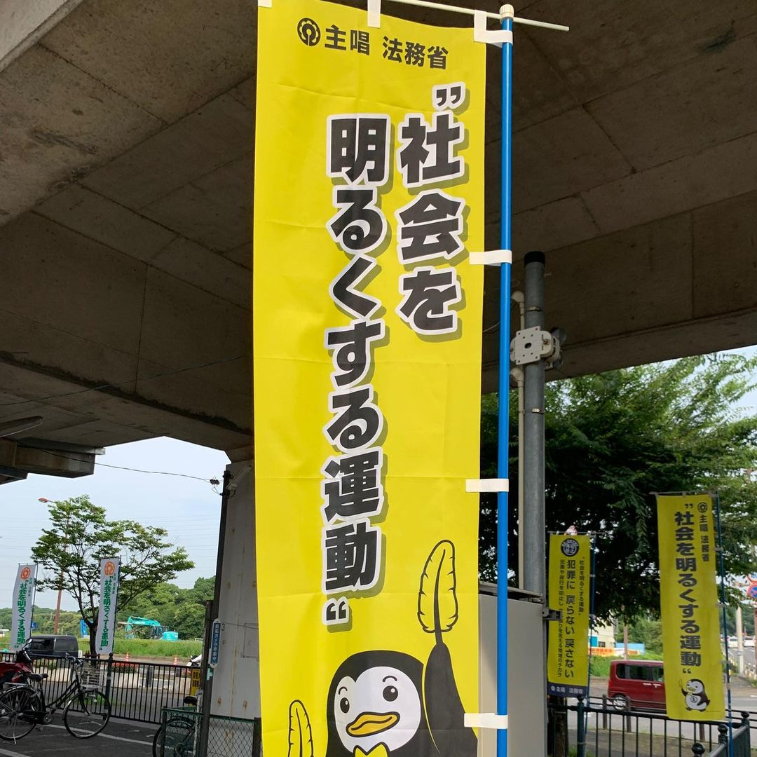 知多市の朝倉駅前のご挨拶