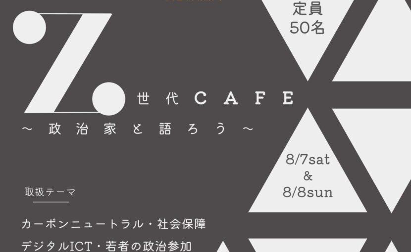 Z世代CAFE ~政治家と語ろう〜