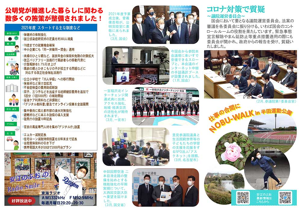 安江のぶおNEWS vol.8 PDFダウンロード