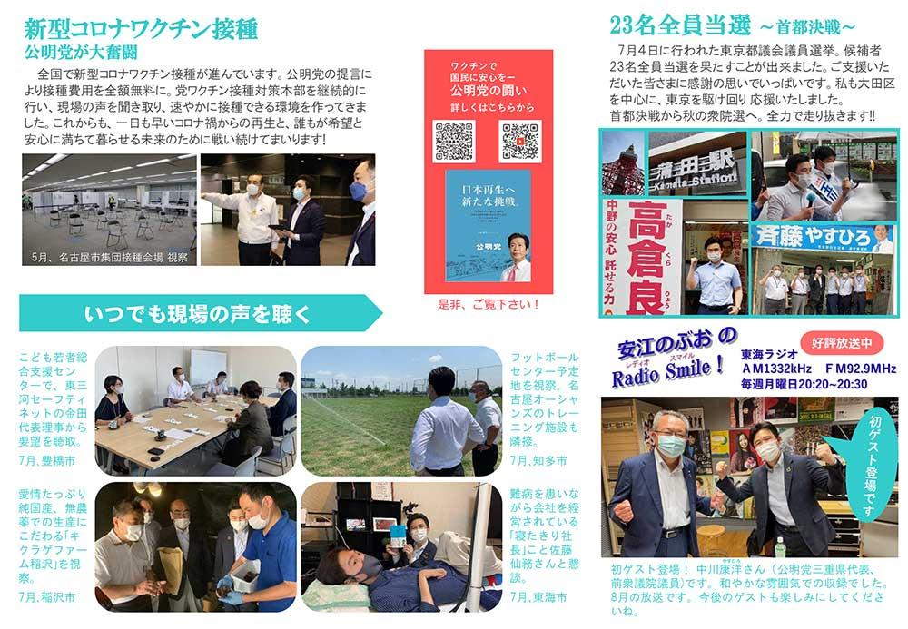 安江のぶおNEWS vol.9 PDFダウンロード