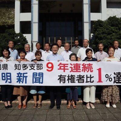 公明党愛知県知多支部  公明新聞 有権者比 1% 9年連続達成‼️