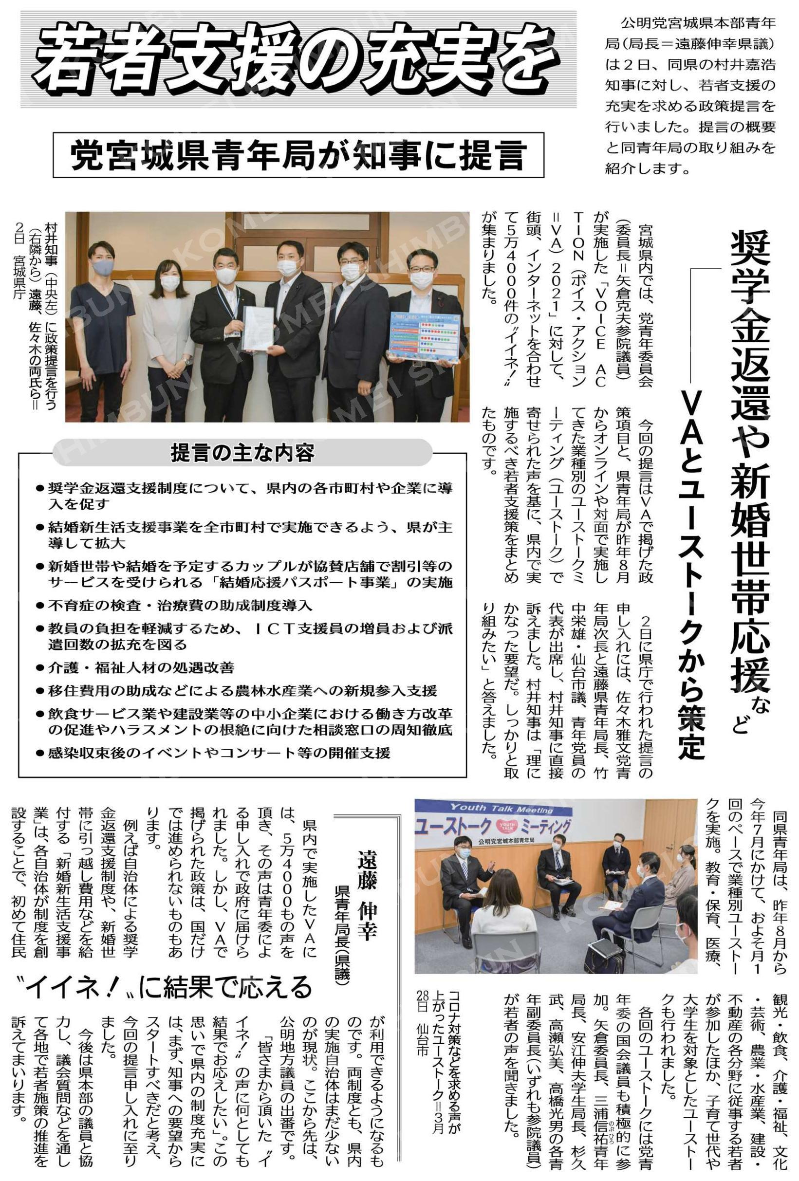若者支援の充実を/党宮城県青年局が知事に提言/奨学金返還や新婚世帯応援などVAとユーストークから策定