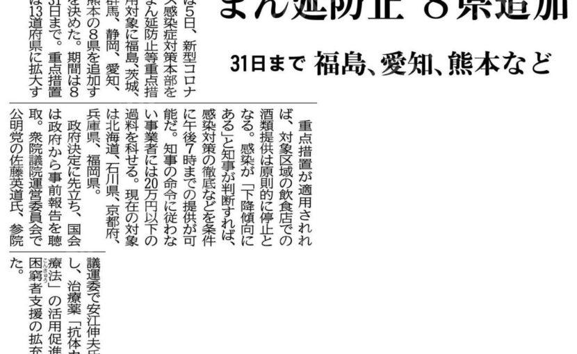 まん延防止8県追加/31日まで福島、愛知、熊本など