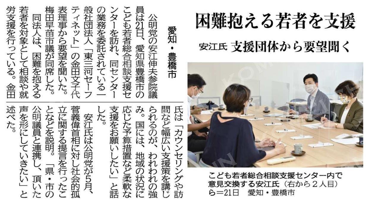 困難抱える若者を支援/安江氏、支援団体から要望聞く/愛知・豊橋市