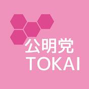 公明党TOKAI
