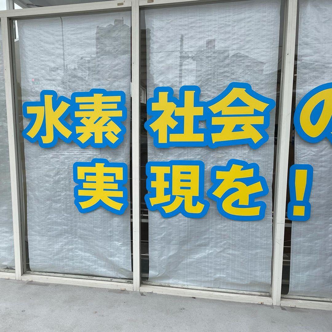 名古屋市熱田区で前進