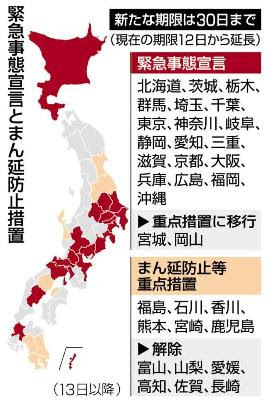 (緊急事態宣言)19都道府県、月末まで延長/経済正常化に道筋/政府決定