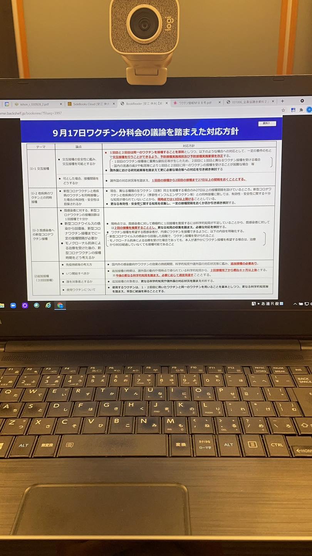 公明党三重県本部の皆様とオンラインでコロナワクチン会議