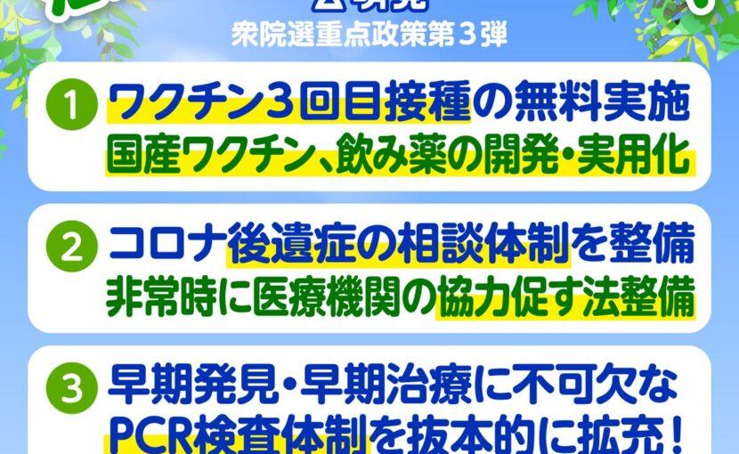 感染症に強い日本へ