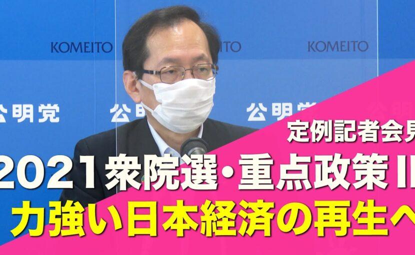 2021衆院選・重点政策「力強い日本経済の再生へ」
