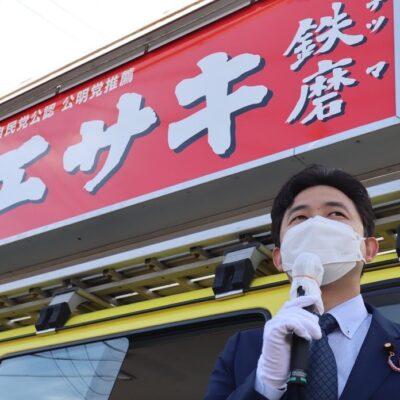 愛知10区「エサキ鉄磨」候補の応援に
